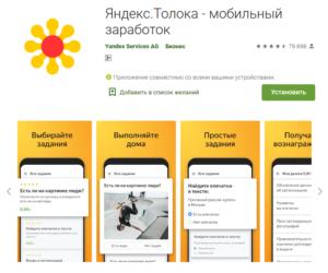 Мобильное приложение Яндекс.Толока