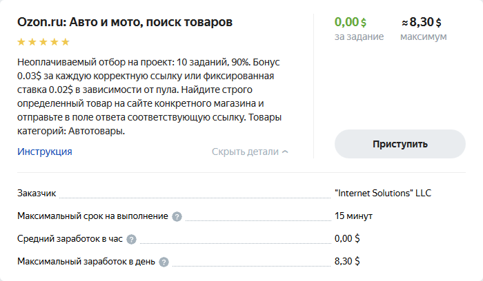 Пример задания в Яндекс.Толоке