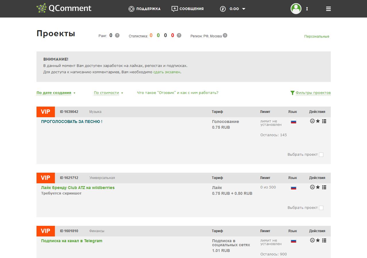 Список заданий в QComment