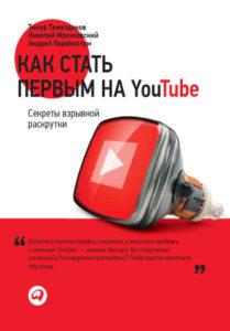 Книга Как стать первым на YouTube