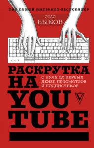 Книга Раскрутка на YouTube