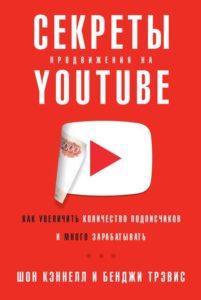 Книга Секреты продвижения на YouTube