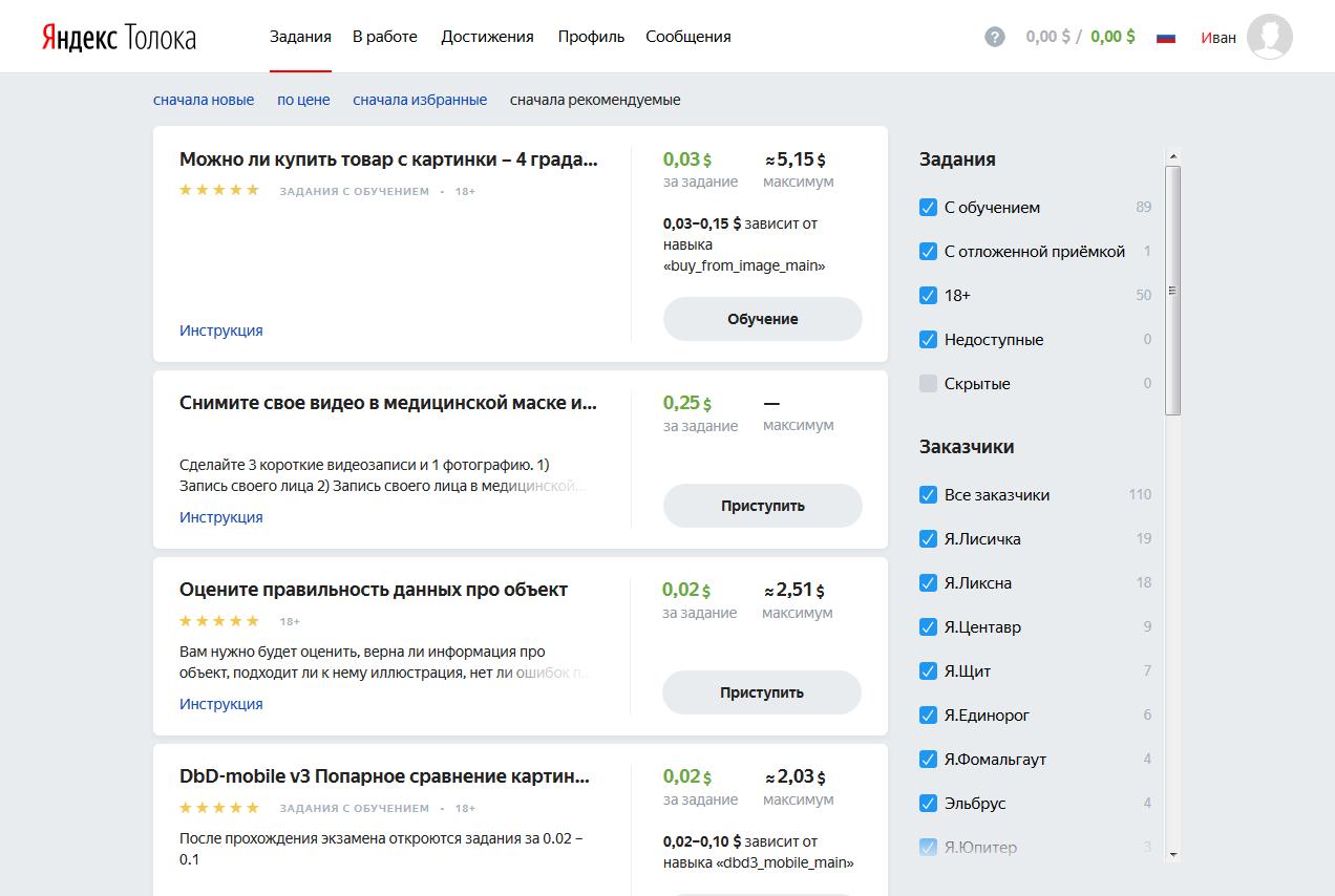 Яндекс.Толока - главная страница