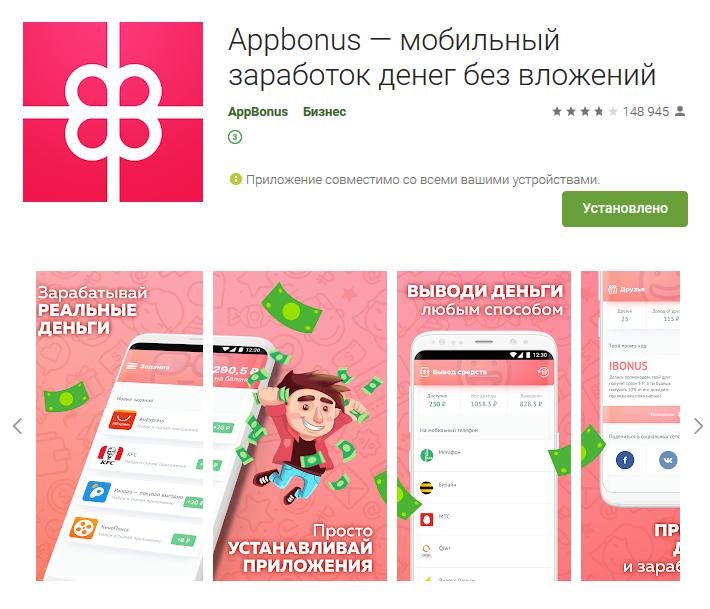 Мобильное приложение Appbonus