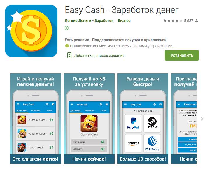 Мобильное приложение EasyCash