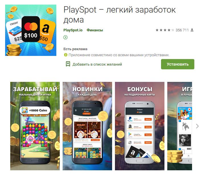 Мобильное приложение PlaySpot