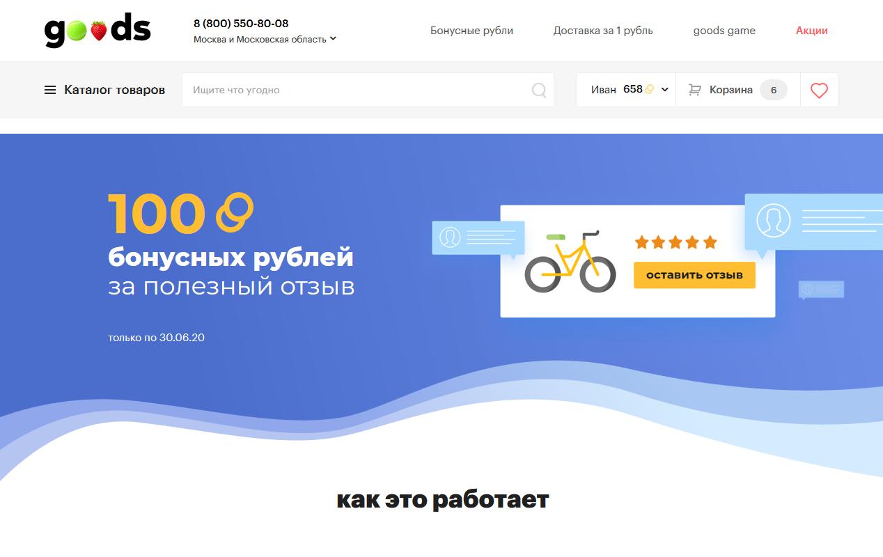 Деньги за отзывы на Goods.ru