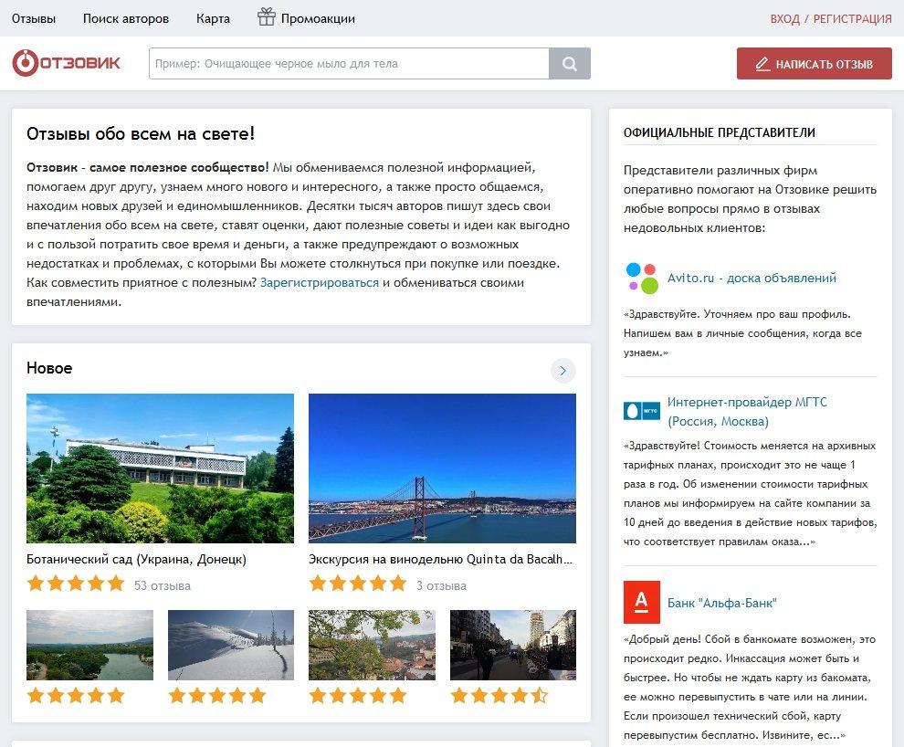 Главная страница сайта Отзовик.ру