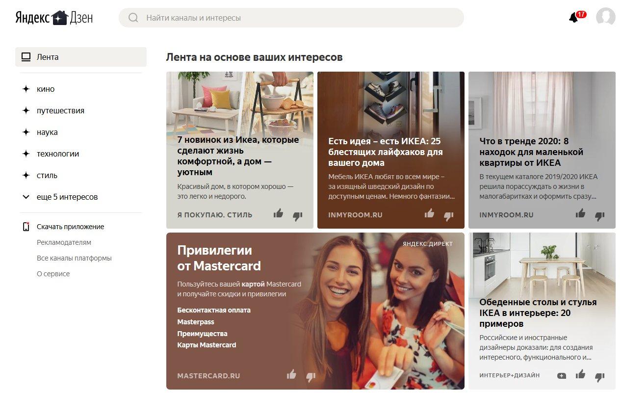 Главная страница Яндекс.Дзен