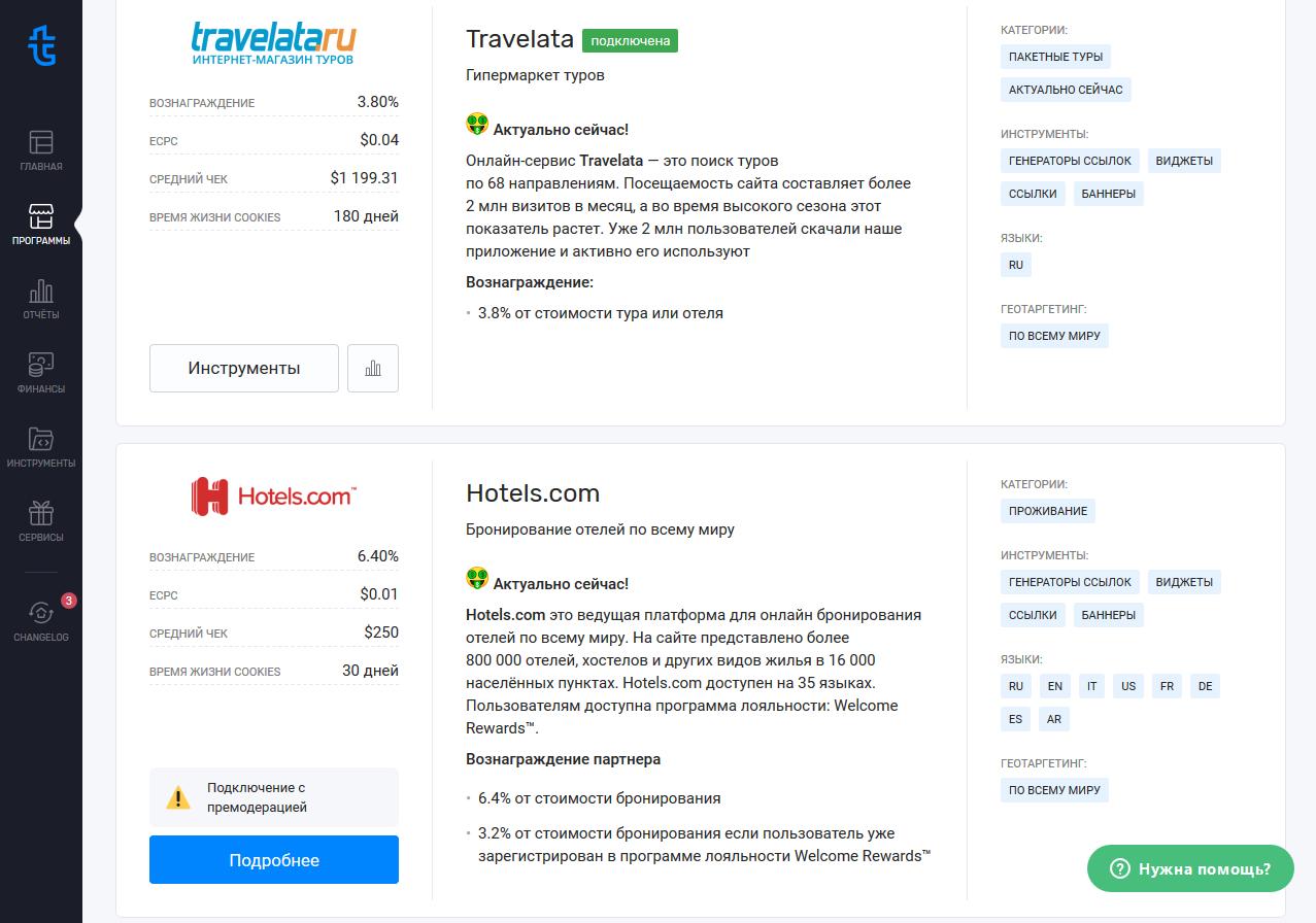 Туристическая партнёрская сеть TravelPayouts