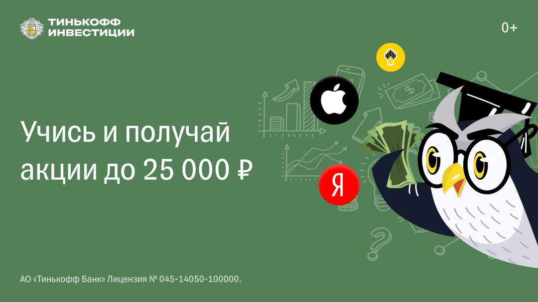 Учитесь инвестировать и получайте акции в подарок от Тинькофф