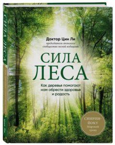 Книга Сила леса